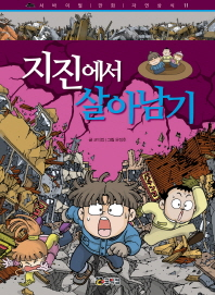 지진에서 살아남기(서바이벌 만화 자연상식 11)