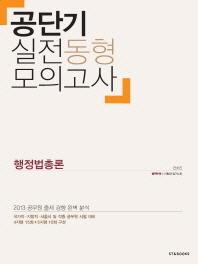 행정법총론 공단기 실전동형 모의고사(2013)