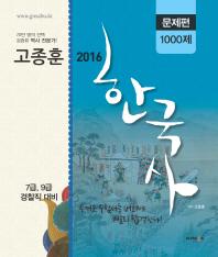 고종훈 한국사 문제편 1000제(2016)(전2권)