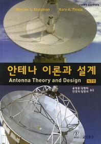 안테나 이론과 설계(3판)