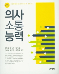 의사소통능력(2판)