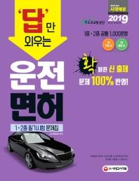 운전면허 1 2종 필기시험 문제집(2019)(답만 외우는)