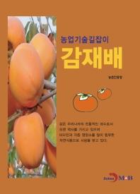 감재배(농업기술길잡이)