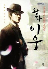 왕자 이우(큰글자 도서)(다산 리더스 원)