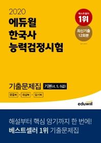 한국사능력검정시험 기출문제집 기본(4,5,6급)(2020)(에듀윌)