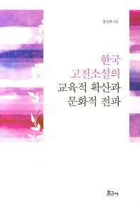 한국 고전소설의 교육적 확산과 문화적 전파(양장본 HardCover)