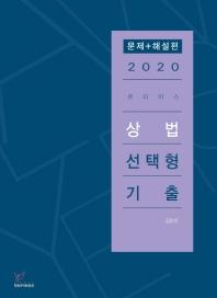 상법 선택형 기출(문제+해설편)(2020)(로이어스) #