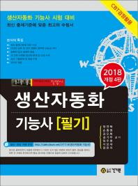 생산자동화기능사 필기(2018)(개정판 4판)(기계 기능사 시리즈 길잡이)