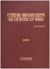 ICT융합 재난 재해 분야별 대응전략(양장본 HardCover)