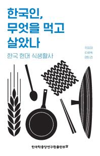 한국인, 무엇을 먹고 살았나