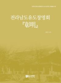 전라남도유도창명회 창명(전주대 한국고전학연구소 HK+연구단 자료총서 2)(양장본 HardCover)