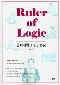 경희대학교 편입논술(Ruler of Logic)