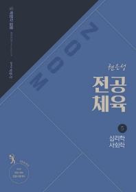 권은성 전공체육. 5: 심리학 사회학(2021)(ZOOM)
