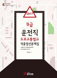 도로교통법규 적중엄선문제집(9급 운전직)(2017)