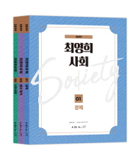 최영희사회 기본서 세트(2019)(전3권)