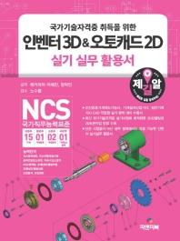 인벤터3D&오토캐드2D 실기 실무 활용서