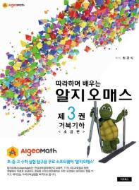 알지오매스(Algeomath). 3: 거북기하 초급편(따라하며 배우는)