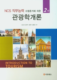관광학개론(NCS 직무능력 수행준거에 의한)(2판)
