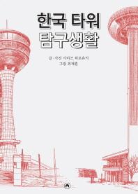 한국 타워 탐구생활