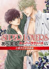 SUPER LOVERS 15 小冊子付き特裝版