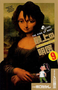 [해외]最上の明醫 ザ.キング.オブ.ニ-ト 9