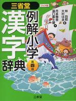 三省堂例解小學漢字辭典 삼성당소학한자사전