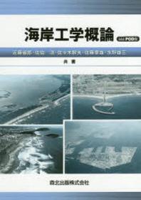 海岸工學槪論 POD版