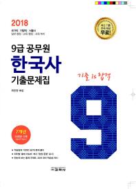한국사 기출문제집(9급 공무원)(2018)