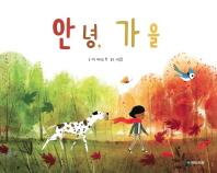 안녕, 가을(국민서관 그림동화 184)(양장본 HardCover)