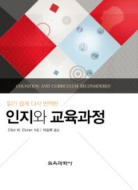 인지와 교육과정(읽기 쉽게 다시 번역한)(개정판)(양장본 HardCover)