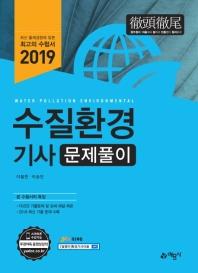 수질환경기사 문제풀이(2019)