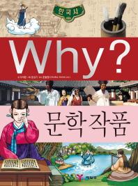 Why? 한국사: 문학 작품(초등역사학습만화 30)