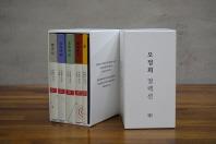 오정희 컬렉션 세트(오정희 컬렉션)(양장본 HardCover)(전5권)