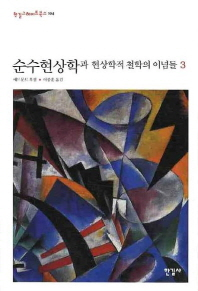 순수현상학과 현상학적 철학의 이념들. 3(한길그레이트북스 104)(양장본 HardCover)