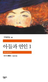 아들과 연인 1(세계문학전집 59)