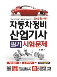자동차정비 산업기사 필기시험문제(2016)