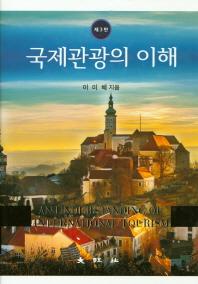 국제관광의 이해(3판)(양장본 HardCover)