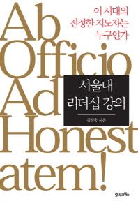 서울대 리더십 강의 --- 책 위아래옆면 도서관 장서인있슴