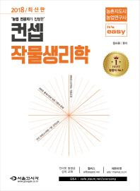 작물생리학(2018)(컨셉)