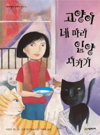고양이 네 마리 입양시키기(네버랜드 꾸러기 문고 11)
