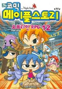 메이플 스토리 오프라인 RPG. 12(코믹)