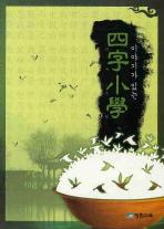 사자소학(2010)(이야기가 있는)