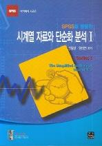 시계열 자료와 단순화 분석 1(SPSS를 활용한)(SPSS 아카데미 시리즈)