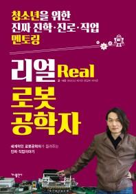 리얼(Real) 로봇공학자(청소년을 위한 진짜 진학 진로 직업 멘토링 5)