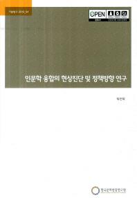 인문학 융합의 현상진단 및 정책방향 연구(기본연구 2013-54)