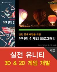 실전 유니티 3D & 2D 게임 개발 세트(DVD1장포함)(에이콘 게임 개발 프로그래밍 시리즈)