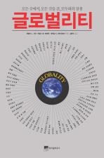 글로벌리티(양장본 HardCover)