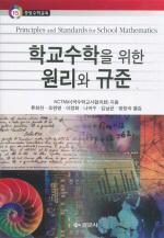 학교수학을 위한 원리와 규준(제2판)