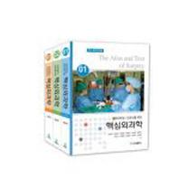 의과대학생 전공의를 위한 핵심외과학 세트(전3권)