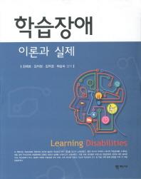 학습장애: 이론과 실제(양장본 HardCover)